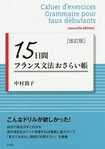 15日間フランス文法おさらい帳<改訂版>