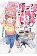 漫画家アシスタント三郷さん(29)は婚活中 (1)