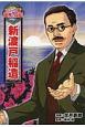 新渡戸稲造 世界の伝記<コミック版>