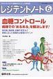レジデントノート 21-4 2019.6 プライマリケアと救急を中心とした総合誌