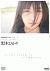 黒木ひかり VenusFilm Vol.3[AIPI-0004][DVD]
