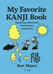 『My Favorite KANJI Book』ブレット メイヤー