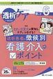 透析ケア 25-6 2019.6 透析と移植の医療・看護専門誌