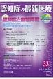 認知症の最新医療 9-2 認知症医療の今を伝える専門誌