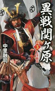 中里融司『異戦関ヶ原』