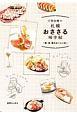 小西由稀の札幌〈おささる〉味手帖~飲・食・買のおいしい店~
