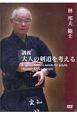 講義 大人の剣道を考える