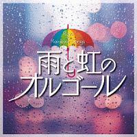 雨と虹のオルゴール