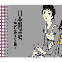 池真理子『決定盤 日本歌謡史~懐かしの歌100選~』
