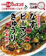 人気料理家のなす・ピーマン・きゅうりのおかず 別冊3分クッキング この素材を使いこなす!