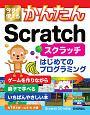 今すぐ使えるかんたん Scratch はじめてのプログラミング