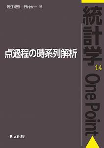点過程の時系列解析 統計学One Point14