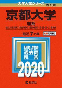 京都大学 理系 2020 大学入試シリーズ100