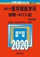 国立大 医学部医学科 推薦・AO入試 2020 大学入試シリーズ165