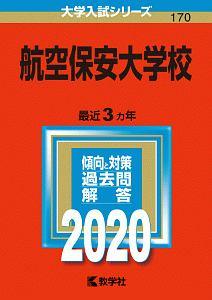 航空保安大学校 2020 大学入試シリーズ170