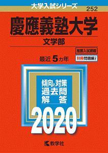 慶應義塾大学 文学部 2020 大学入試シリーズ252