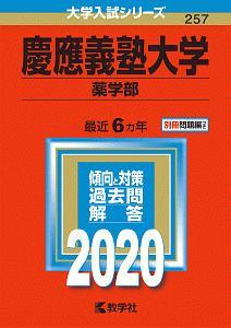 慶應義塾大学 薬学部 2020 大学入試シリーズ257