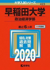 早稲田大学 政治経済学部 2020 大学入試シリーズ423