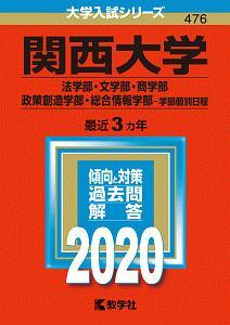 関西大学 法学部・文学部・商学部・政策創造学部・総合情報学部-学部個別日程 2020 大学入試シリーズ476