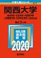 関西大学 経済学部・社会学部・外国語学部・人間健康学部・社会安全学部-学部個別日程 2020 大学入試シリーズ477