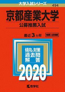 京都産業大学 公募推薦入試 2020 大学入試シリーズ494