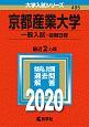 京都産業大学 一般入試〈前期日程〉 2020 大学入試シリーズ495