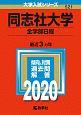 同志社大学 全学部日程 2020 大学入試シリーズ521