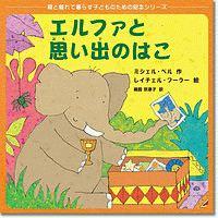 『エルファと思い出のはこ 親と離れて暮らす子どものための絵本シリーズ』鵜飼奈津子