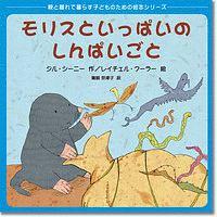 『モリスといっぱいのしんぱいごと 親と離れて暮らす子どものための絵本シリーズ』鵜飼奈津子