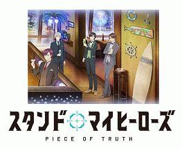 スタンドマイヒーローズ PIECE OF TRUTH 第2巻