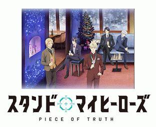 スタンドマイヒーローズ PIECE OF TRUTH 第3巻