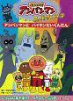 それいけ!アンパンマン スーパーアニメブック アンパンマンとバイキンだいぐんだん