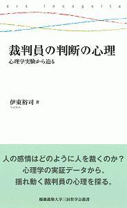 伊東裕司『裁判員の判断の心理』