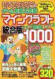 ゲーム攻略大図鑑<マインクラフト統合版> 超技-スーパーテクニック-1000