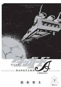 『惑星ロボ ダンガードA<復刻決定版>』松本零士