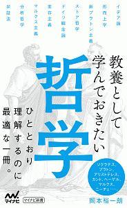『教養として学んでおきたい哲学』岡本裕一朗