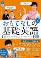 おもてなしの基礎英語 1語からのかんたんフレーズ100(下) NHK CD BOOK
