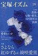 宝塚イズム 特集:さよなら紅ゆずる&綺咲愛里 (39)
