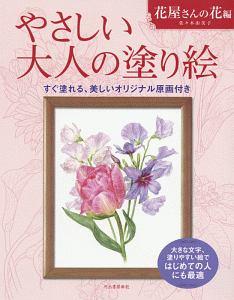 やさしい大人の塗り絵 花屋さんの花編 すぐ塗れる、美しいオリジナル原画付き