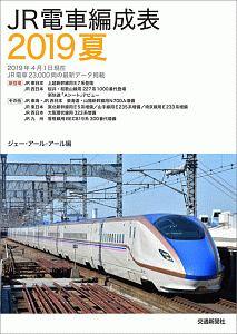 『JR電車編成表 2019夏』ジェー・アール・アール