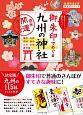 御朱印でめぐる九州の神社 週末開運さんぽ 地球の歩き方御朱印シリーズ