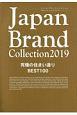 Japan Brand Collection 2019 究極の住まい造り BEST100