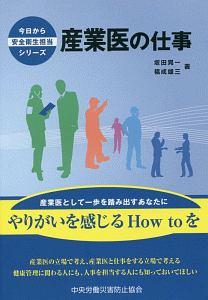 坂田晃一『産業医の仕事 今日から安全衛生担当シリーズ』
