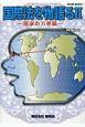 国際法を物語る 国家の万華鏡 (2)