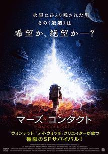 マーズ・コンタクト