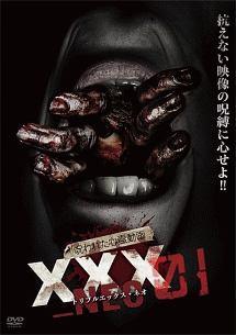 呪われた心霊動画 XXX_NEO 01