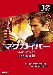 ロン・アンダーウッド『マクガイバー シーズン2』