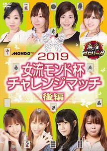 2019女流モンド杯 チャレンジマッチ 後編