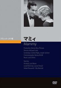 ローウェル・シャーマン『マミィ』