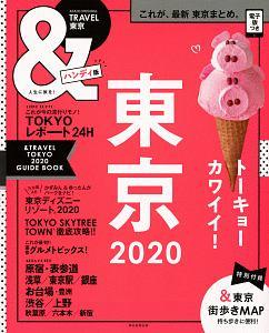 &TRAVEL 東京<ハンディ版> 2020